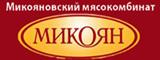 Микояновский мясокомбинат